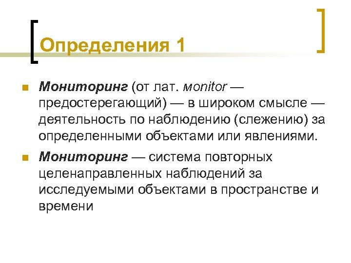 Определения 1 n Мониторинг (от лат. мonitor — предостерегающий) — в широком смысле —