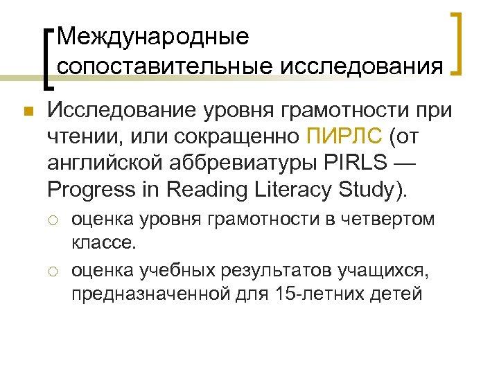 Международные сопоставительные исследования n Исследование уровня грамотности при чтении, или сокращенно ПИРЛС (от английской