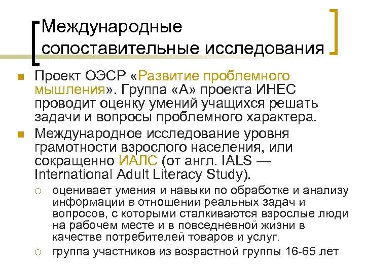 Международные сопоставительные исследования n n Проект ОЭСР «Развитие проблемного мышления» . Группа «А» проекта