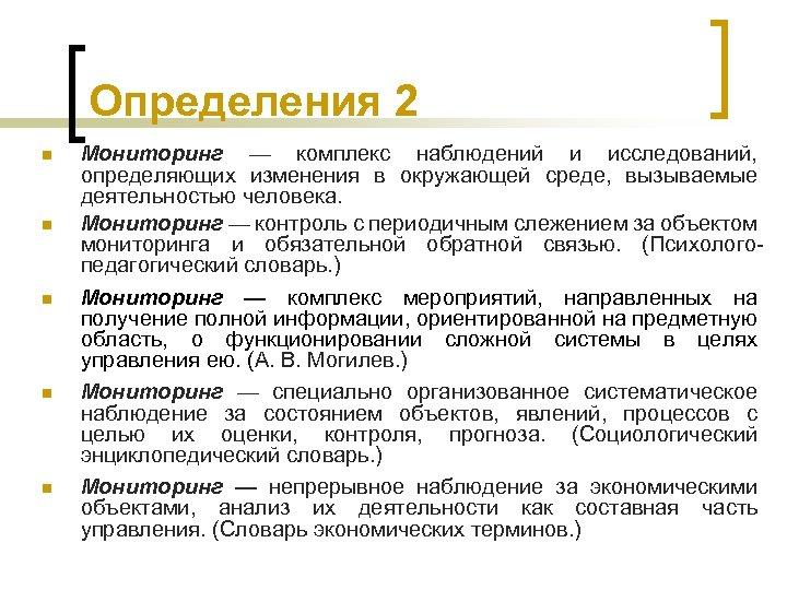 Определения 2 n n n Мониторинг — комплекс наблюдений и исследований, определяющих изменения в