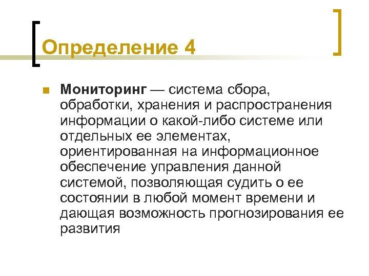 Определение 4 n Мониторинг — система сбора, обработки, хранения и распространения информации о какой-либо