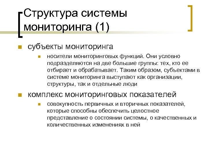 Структура системы мониторинга (1) n субъекты мониторинга n n носители мониторинговых функций. Они условно