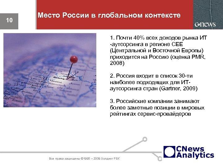 10 Место России в глобальном контексте 1. Почти 40% всех доходов рынка ИТ -аутсорсинга