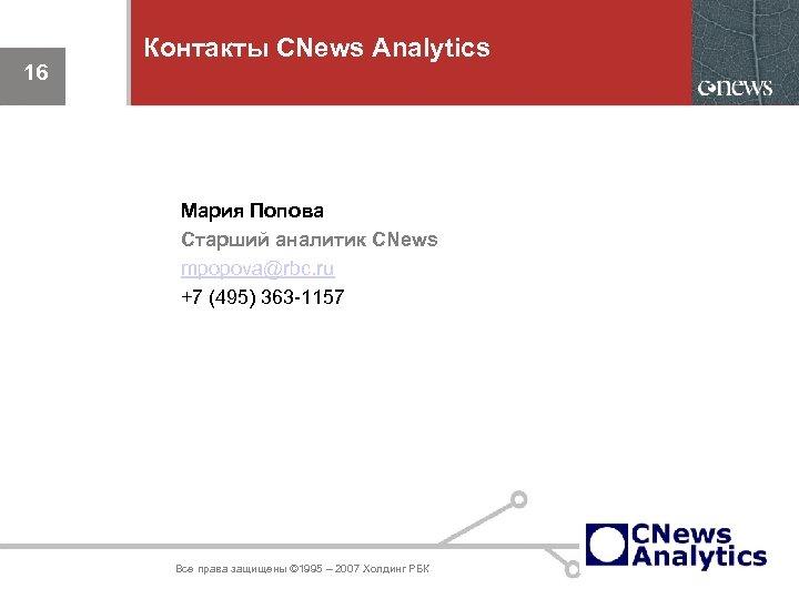 16 Контакты CNews Analytics Мария Попова Старший аналитик CNews mpopova@rbc. ru +7 (495) 363