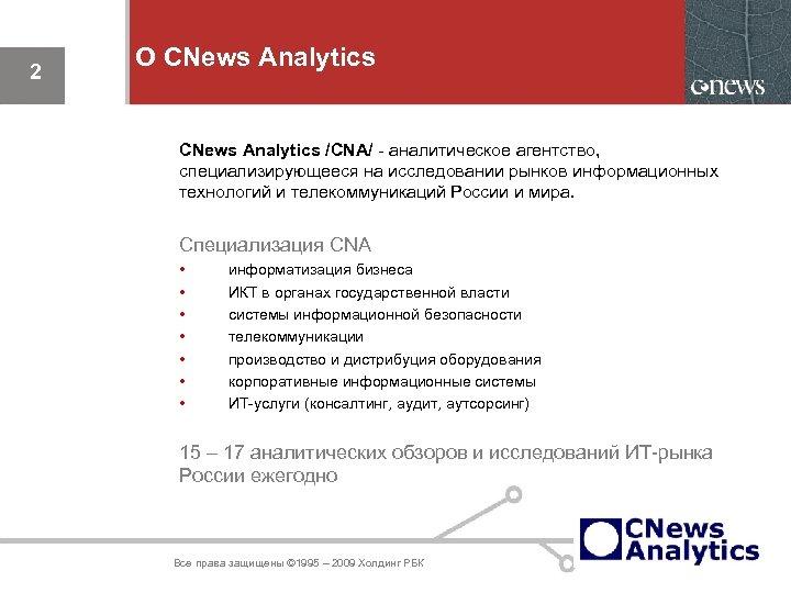 2 О CNews Analytics /CNA/ - аналитическое агентство, специализирующееся на исследовании рынков информационных технологий