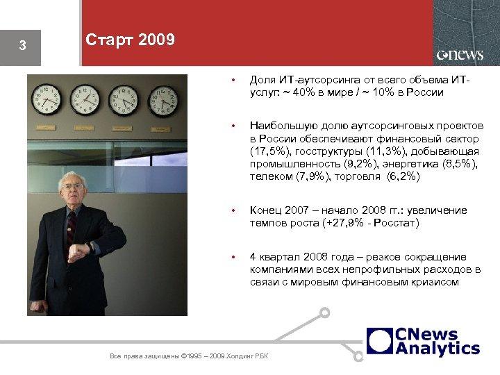 3 Старт 2009 • • Наибольшую долю аутсорсинговых проектов в России обеспечивают финансовый сектор