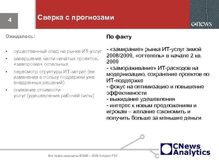 Сверка с прогнозами 4 По факту Ожидалось: • • существенный спад на рынке ИТ-услуг