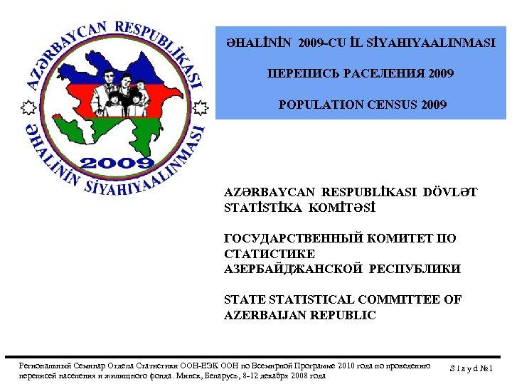 ƏHALİNİN 2009 -CU İL SİYAHIYAALINMASI ПЕРЕПИСЬ РАСЕЛЕНИЯ 2009 POPULATION CENSUS 2009 AZƏRBAYCAN RESPUBLİKASI DÖVLƏT