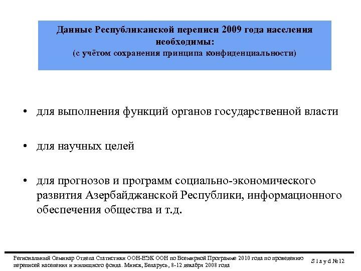 Данные Республиканской переписи 2009 года населения необходимы: (с учётом сохранения принципа конфиденциальности) • для