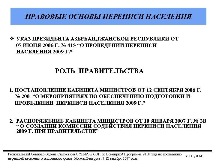 ПРАВОВЫЕ ОСНОВЫ ПЕРЕПИСИ НАСЕЛЕНИЯ v УКАЗ ПРЕЗИДЕНТА АЗЕРБАЙДЖАНСКОЙ РЕСПУБЛИКИ ОТ 07 ИЮНЯ 2006 Г.