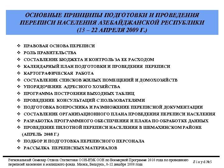 ОСНОВНЫЕ ПРИНЦИПЫ ПОДГОТОВКИ И ПРОВЕДЕНИЯ ПЕРЕПИСИ НАСЕЛЕНИЯ АЗЕБАЙДЖАНСКОЙ РЕСПУБЛИКИ (13 – 22 АПРЕЛЯ 2009