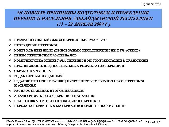 Продолжение ОСНОВНЫЕ ПРИНЦИПЫ ПОДГОТОВКИ И ПРОВЕДЕНИЯ ПЕРЕПИСИ НАСЕЛЕНИЯ АЗЕБАЙДЖАНСКОЙ РЕСПУБЛИКИ (13 – 22 АПРЕЛЯ