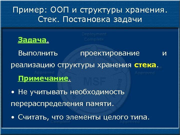 Пример: ООП и структуры хранения. Стек. Постановка задачи Задача. Выполнить проектирование реализацию структуры хранения