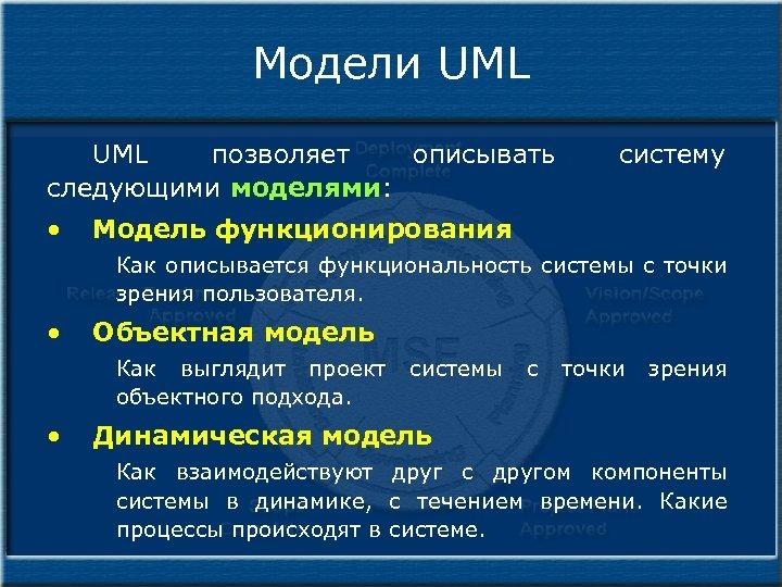 Модели UML позволяет описывать следующими моделями: • систему Модель функционирования Как описывается функциональность системы