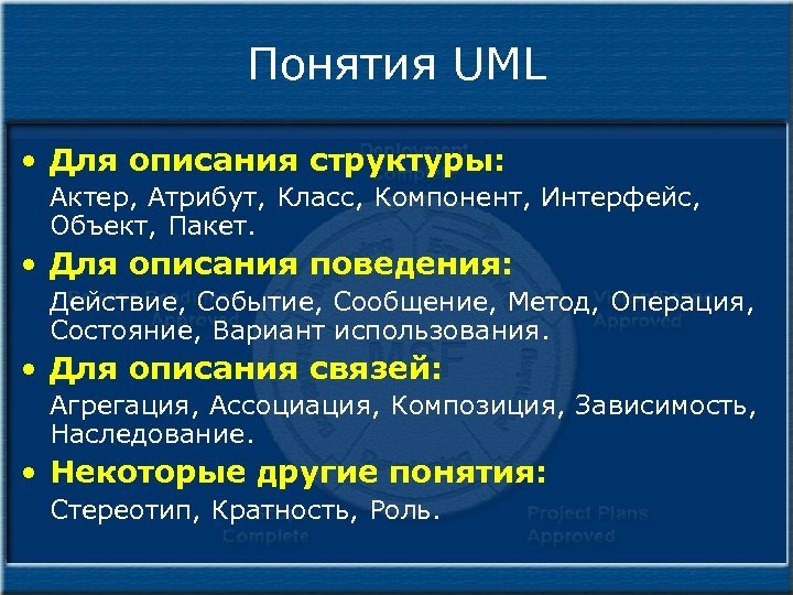 Понятия UML • Для описания структуры: Актер, Атрибут, Класс, Компонент, Интерфейс, Объект, Пакет. •