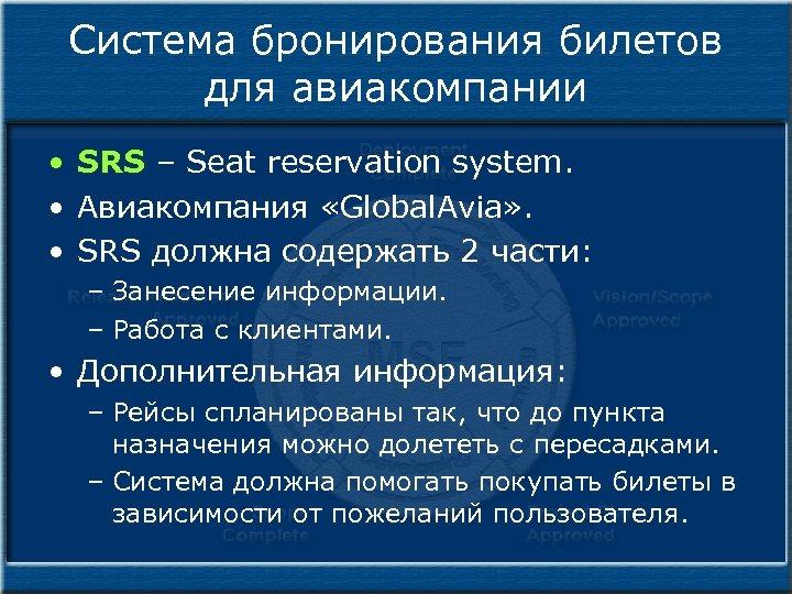 Система бронирования билетов для авиакомпании • SRS – Seat reservation system. • Авиакомпания «Global.