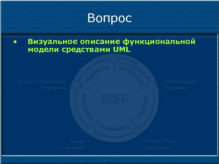 Вопрос • Визуальное описание функциональной модели средствами UML