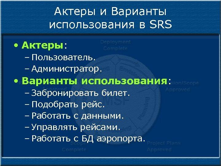 Актеры и Варианты использования в SRS • Актеры: – Пользователь. – Администратор. • Варианты