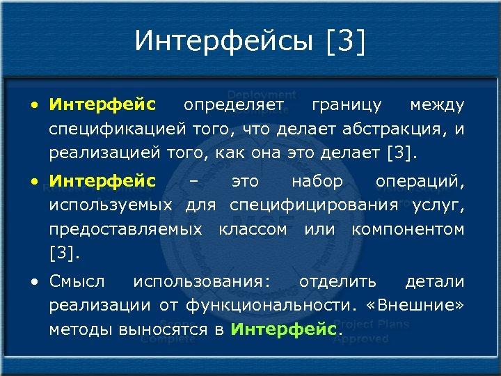 Интерфейсы [3] • Интерфейс определяет границу между спецификацией того, что делает абстракция, и реализацией