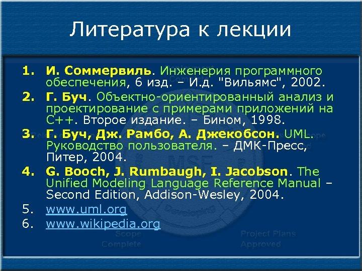 Литература к лекции 1. И. Соммервиль. Инженерия программного обеспечения, 6 изд. – И. д.
