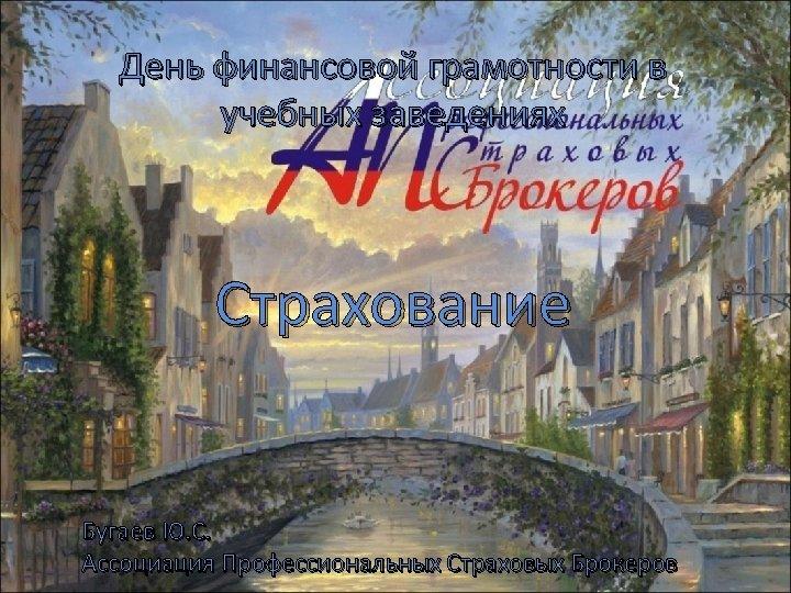 День финансовой грамотности в учебных заведениях Страхование Бугаев Ю. С. Ассоциация Профессиональных Страховых Брокеров