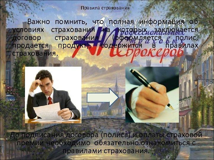 Правила страхования Важно помнить, что полная информация об условиях страхования на которых заключается договор