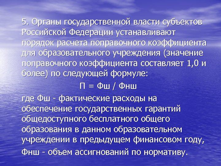5. Органы государственной власти субъектов Российской Федерации устанавливают порядок расчета поправочного коэффициента для образовательного