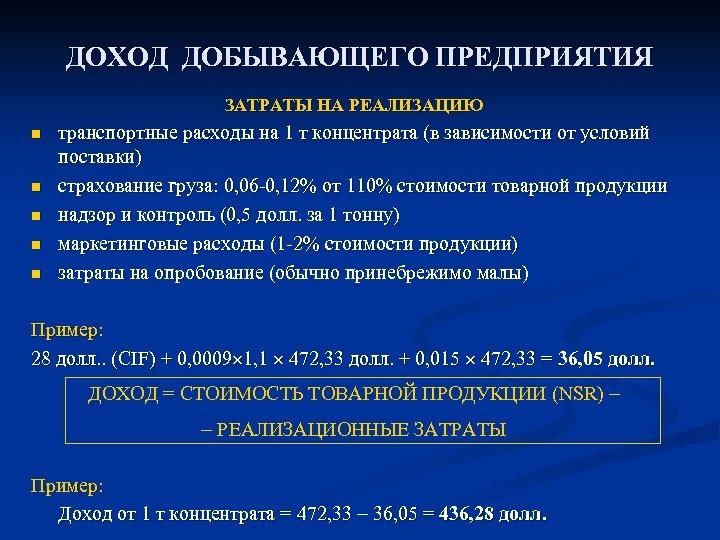 ДОХОД ДОБЫВАЮЩЕГО ПРЕДПРИЯТИЯ ЗАТРАТЫ НА РЕАЛИЗАЦИЮ n n n транспортные расходы на 1 т