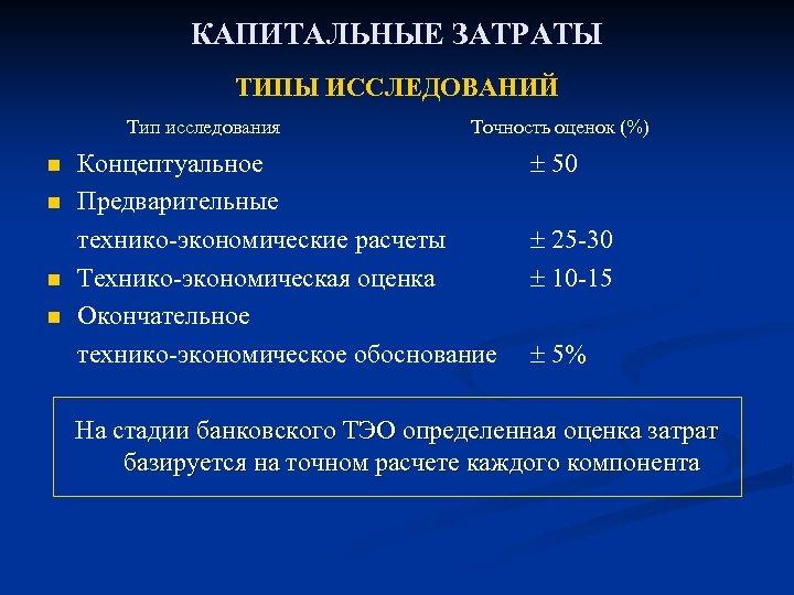 КАПИТАЛЬНЫЕ ЗАТРАТЫ ТИПЫ ИССЛЕДОВАНИЙ Тип исследования n n Точность оценок (%) Концептуальное Предварительные технико