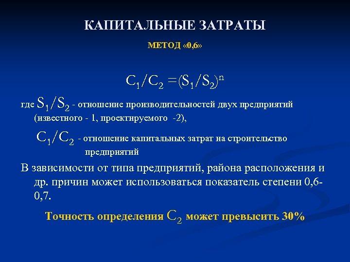 КАПИТАЛЬНЫЕ ЗАТРАТЫ МЕТОД « 0, 6» C 1/C 2 =(S 1/S 2)n S /S
