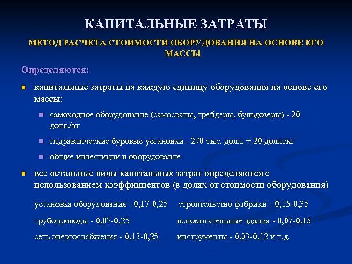 КАПИТАЛЬНЫЕ ЗАТРАТЫ МЕТОД РАСЧЕТА СТОИМОСТИ ОБОРУДОВАНИЯ НА ОСНОВЕ ЕГО МАССЫ Определяются: n капитальные затраты
