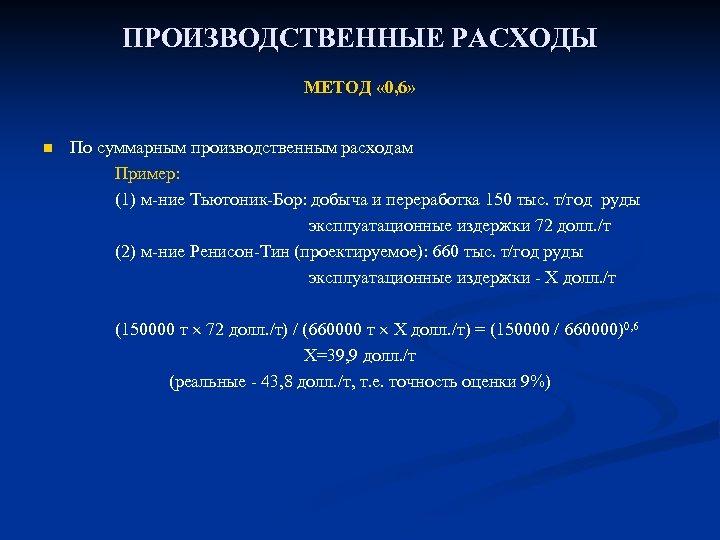 ПРОИЗВОДСТВЕННЫЕ РАСХОДЫ МЕТОД « 0, 6» n По суммарным производственным расходам Пример: (1) м