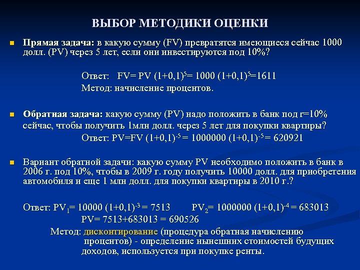 ВЫБОР МЕТОДИКИ ОЦЕНКИ n Прямая задача: в какую сумму (FV) превратятся имеющиеся сейчас 1000