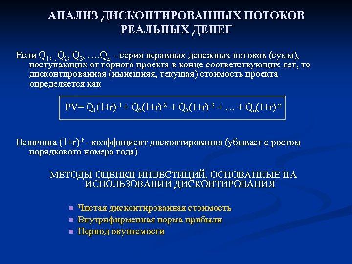 АНАЛИЗ ДИСКОНТИРОВАННЫХ ПОТОКОВ РЕАЛЬНЫХ ДЕНЕГ Если Q 1, , Q 2, Q 3, ….