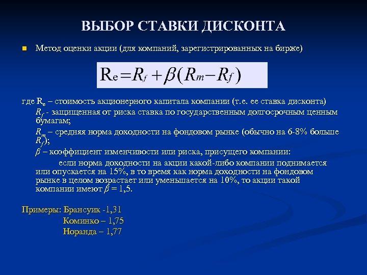 ВЫБОР СТАВКИ ДИСКОНТА n Метод оценки акции (для компаний, зарегистрированных на бирже) где Re