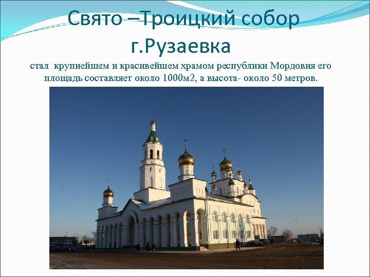 Свято –Троицкий собор г. Рузаевка стал крупнейшем и красивейшем храмом республики Мордовия его