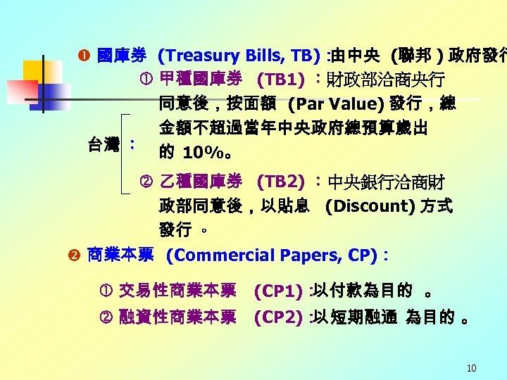 國庫券 (Treasury Bills, TB): 由中央 (聯邦 ) 政府發行 甲種國庫券 (TB 1) :財政部洽商央行 同意後,按面額