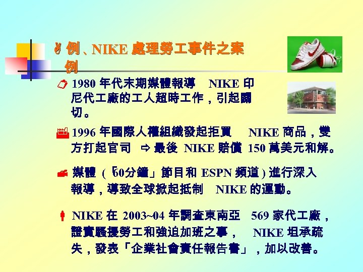 例、 NIKE 處理勞 事件之案 例 1980 年代末期媒體報導 NIKE 印 尼代 廠的 人超時 作,引起關