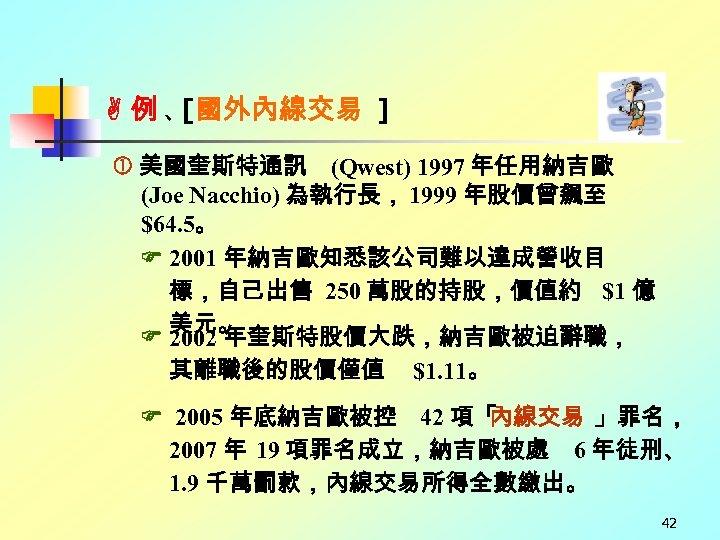 例、 [國外內線交易 ] 美國奎斯特通訊 (Qwest) 1997 年任用納吉歐 (Joe Nacchio) 為執行長, 1999 年股價曾飆至 $64.