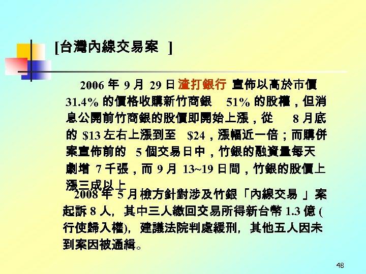 [台灣內線交易案 ] 2006 年 9 月 29 日 渣打銀行 宣佈以高於市價 31. 4% 的價格收購新竹商銀 51%