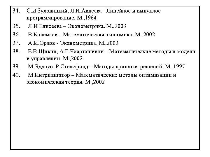 34. 35. 36. 37. 38. 39. 40. С. И. Зуховицкий, Л. И. Авдеева– Линейное