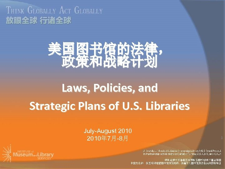 美国图书馆的法律, 政策和战略计划 Laws, Policies, and Strategic Plans of U. S. Libraries July-August 2010年 7月-8月