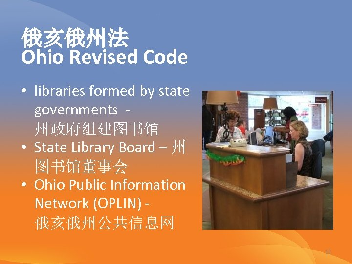 俄亥俄州法 Ohio Revised Code • libraries formed by state governments - 州政府组建图书馆 • State
