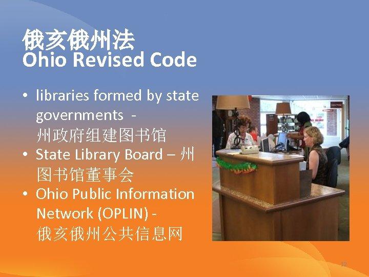 俄亥俄州法 Ohio Revised Code • libraries formed by state governments - 州政府组建图书馆 • State