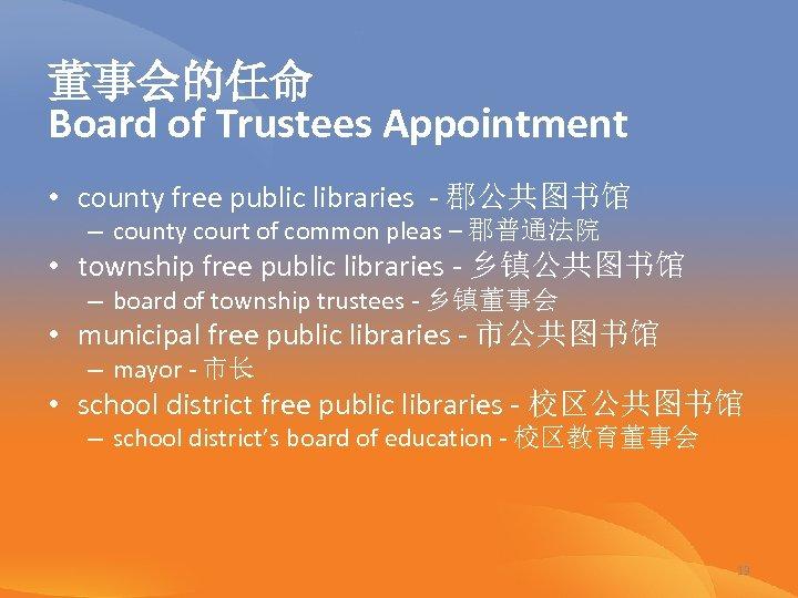 董事会的任命 Board of Trustees Appointment • county free public libraries - 郡公共图书馆 – county