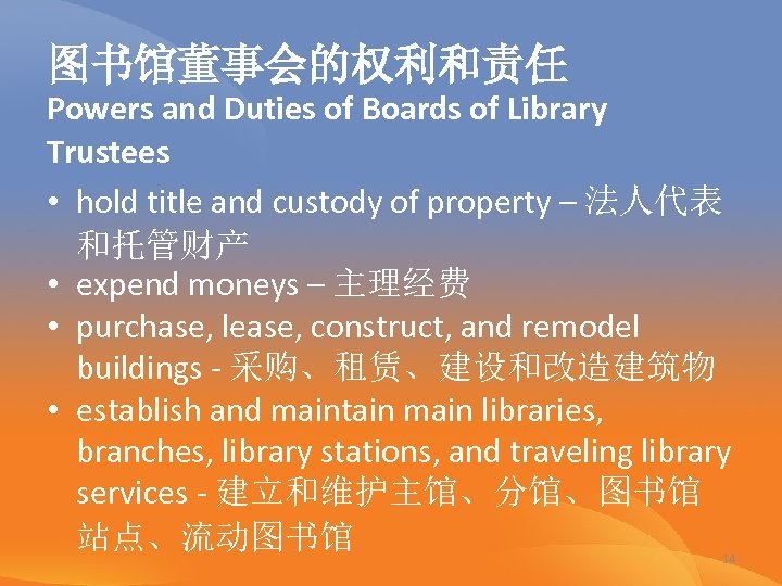 图书馆董事会的权利和责任 Powers and Duties of Boards of Library Trustees • hold title and custody