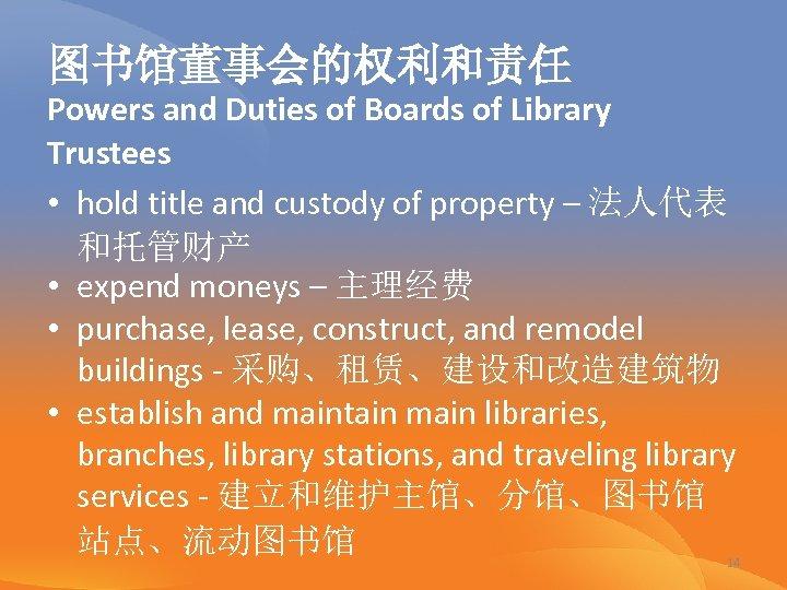图书馆董事会的权利和责任 Powers and Duties of Boards of Library Trustees • hold title and custody