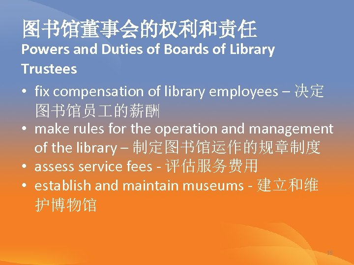 图书馆董事会的权利和责任 Powers and Duties of Boards of Library Trustees • fix compensation of library