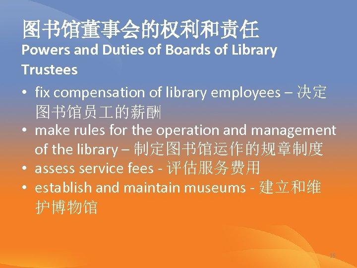 图书馆董事会的权利和责任 Powers and Duties of Boards of Library Trustees • fix compensation of library