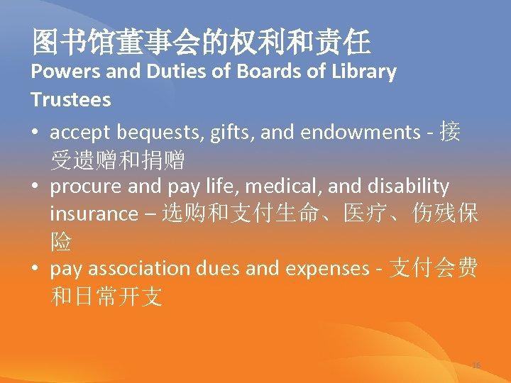图书馆董事会的权利和责任 Powers and Duties of Boards of Library Trustees • accept bequests, gifts, and